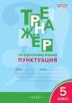Русский язык 5 кл. Пунктуация. Тренажер
